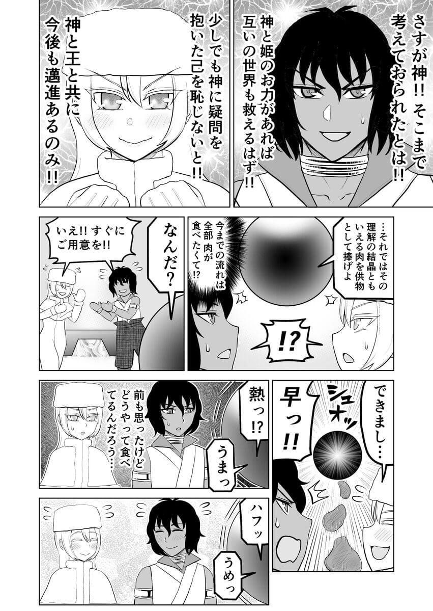 異世界お見合い2-8