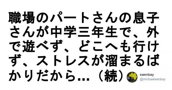 「暇を持て余した子供たち」のパワーが、日本救えそうなレベル 7選
