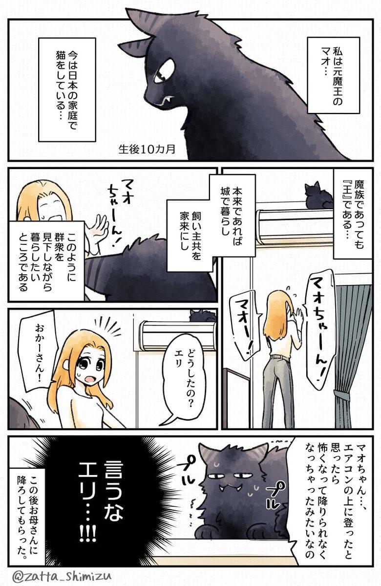 魔王が猫に転生して愛情を知る話03
