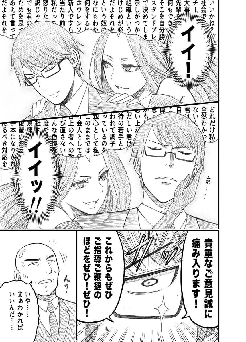 ストレスに強くなる漫画03