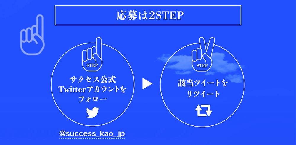 FireShot Capture 001 - 花王サクセス『頭皮トントン』すべての男性に知ってほしいサイト - www.kao.co.jpのコピー