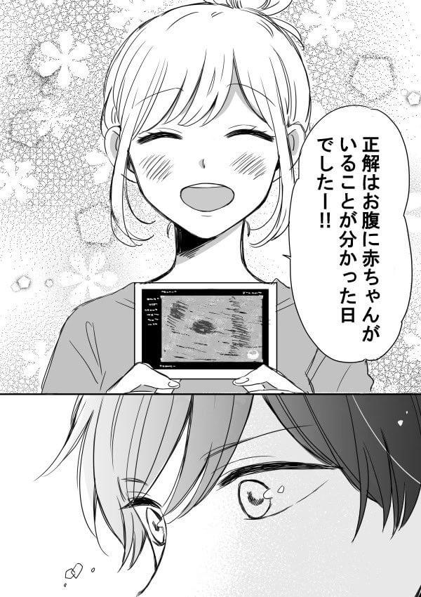 ツン甘な彼氏 新しい記念日 3