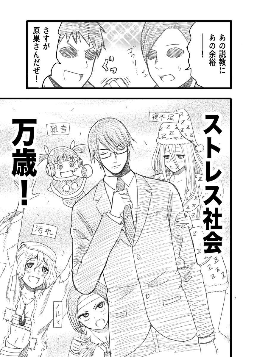 ストレスに強くなる漫画04