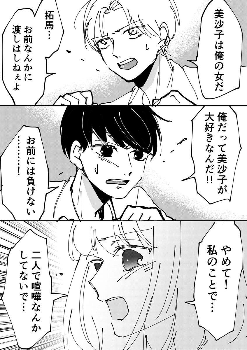 なんか違う三角関係01