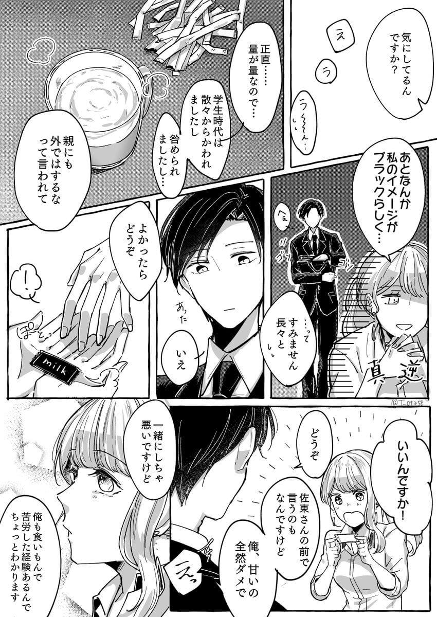 甘党と非甘党の馴れ初め話3-3