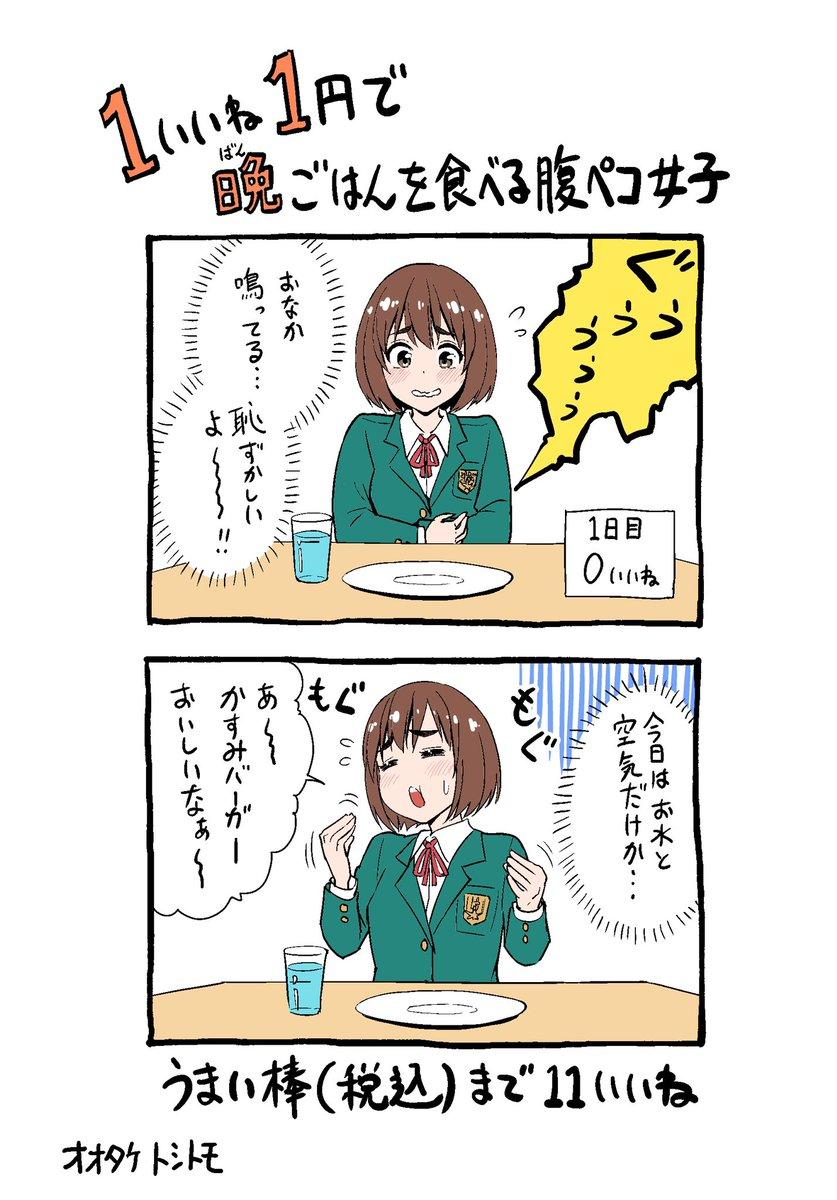1いいね1円で晩ごはんを食べる腹ペコ女子 1