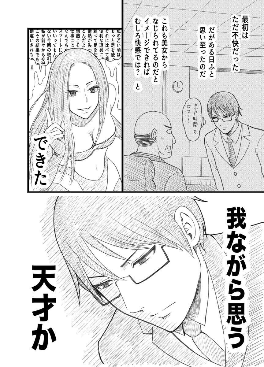 ストレスに強くなる漫画02