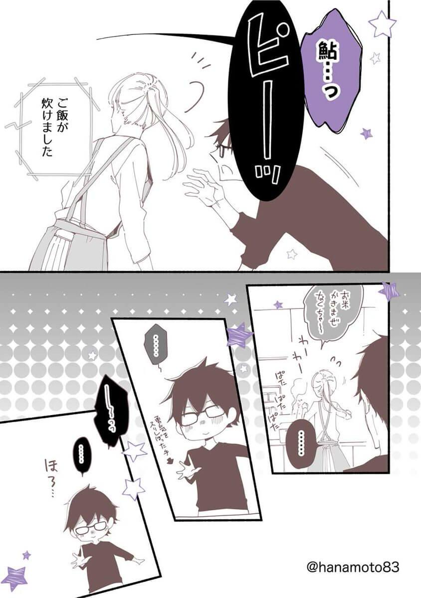 鮎子おねえさんと年下DK彼氏 1-7
