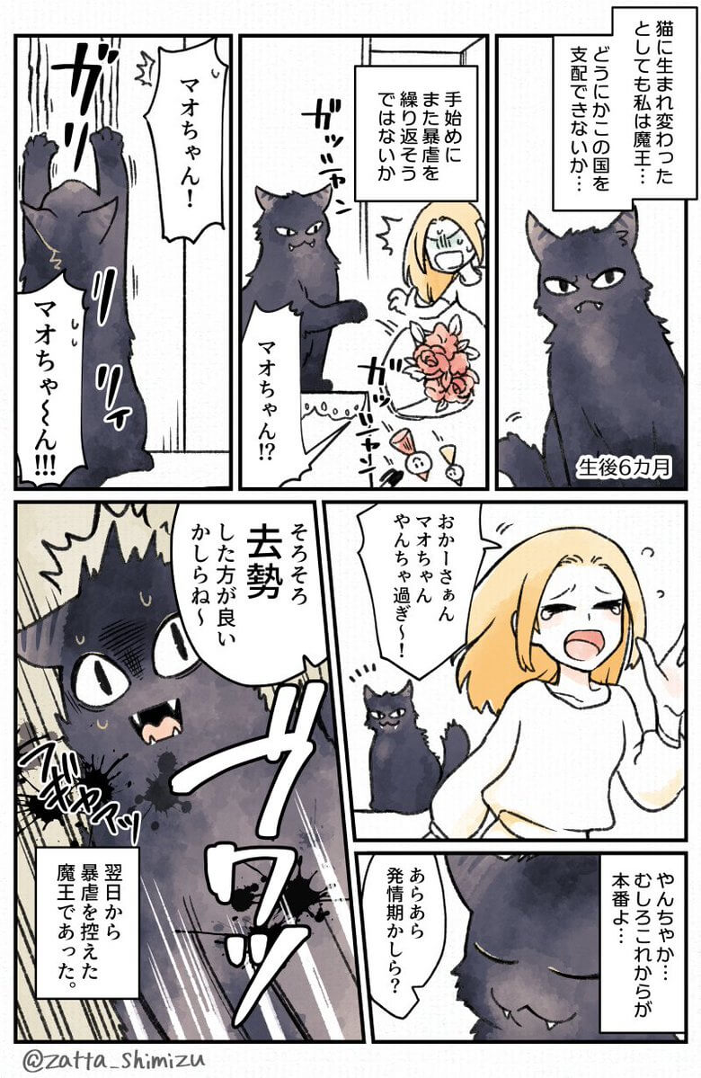 魔王が猫に転生して愛情を知る話02