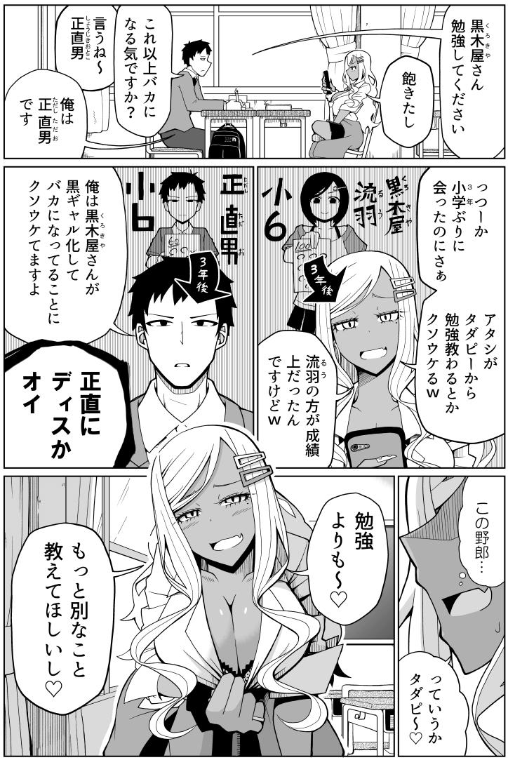 黒ギャル1-1