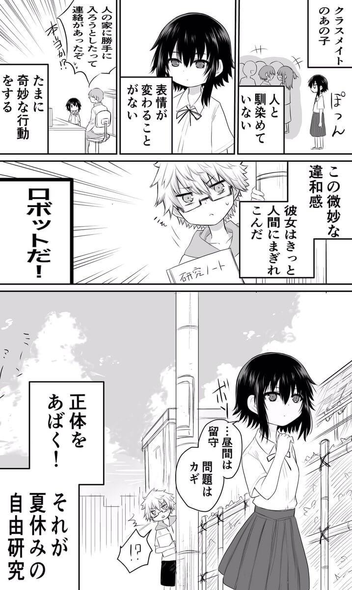 少女を観察する話01