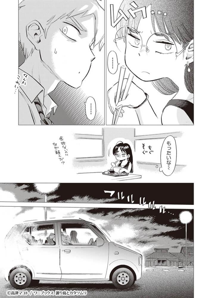 メガネ娘がワンコと車中泊旅するマンガ3-1
