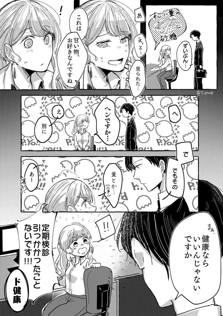 甘党と非甘党の馴れ初め話3-2