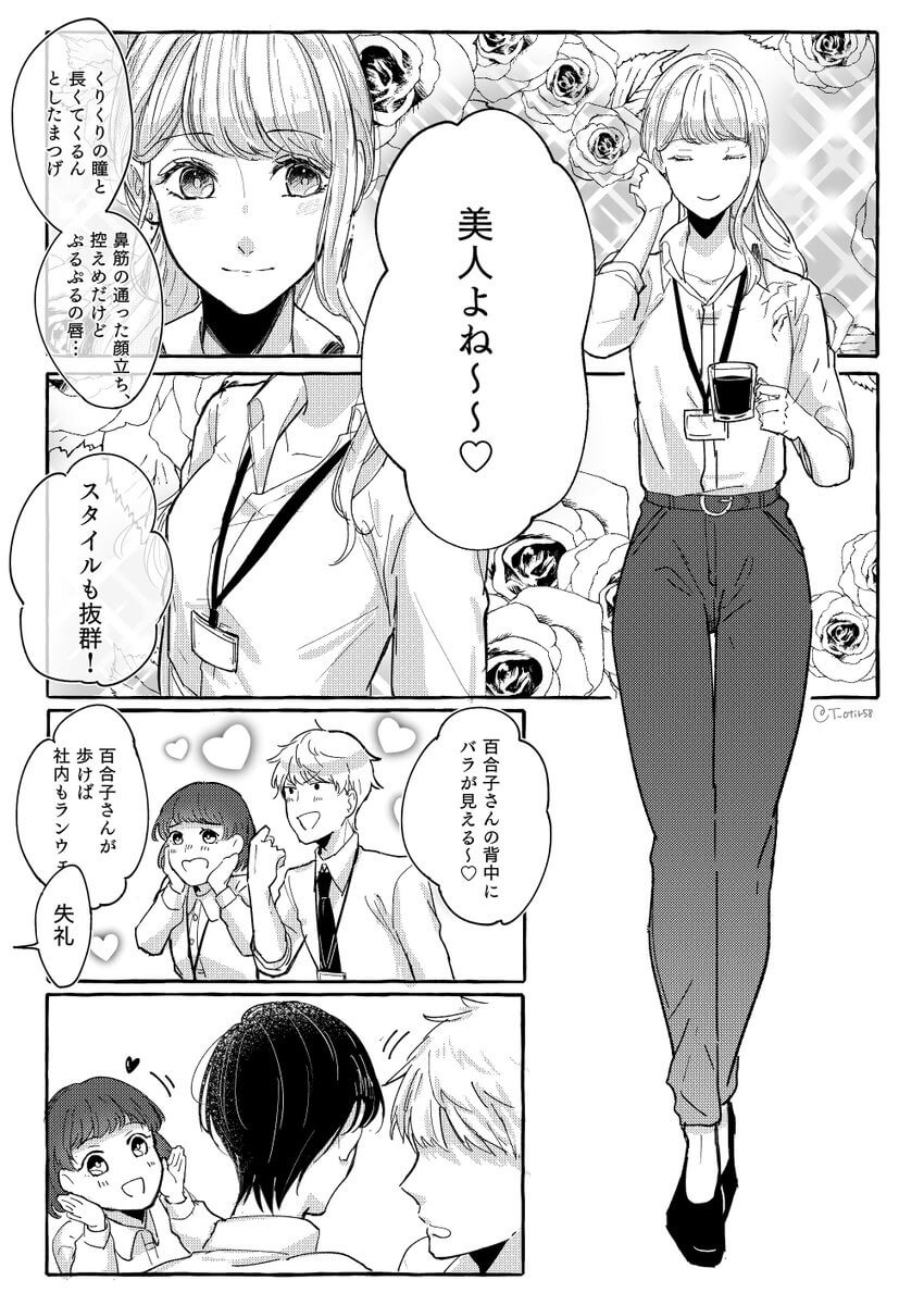 甘党と非甘党の馴れ初め話1-3
