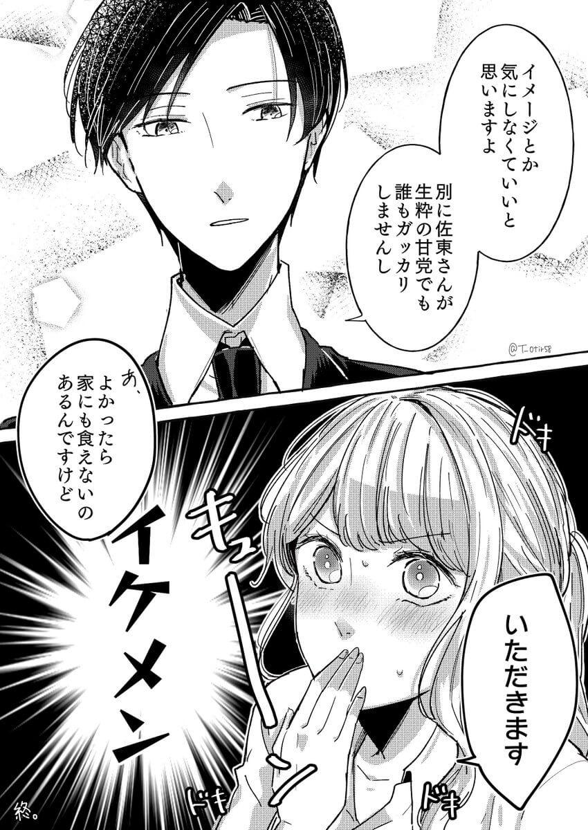 甘党と非甘党の馴れ初め話3-4