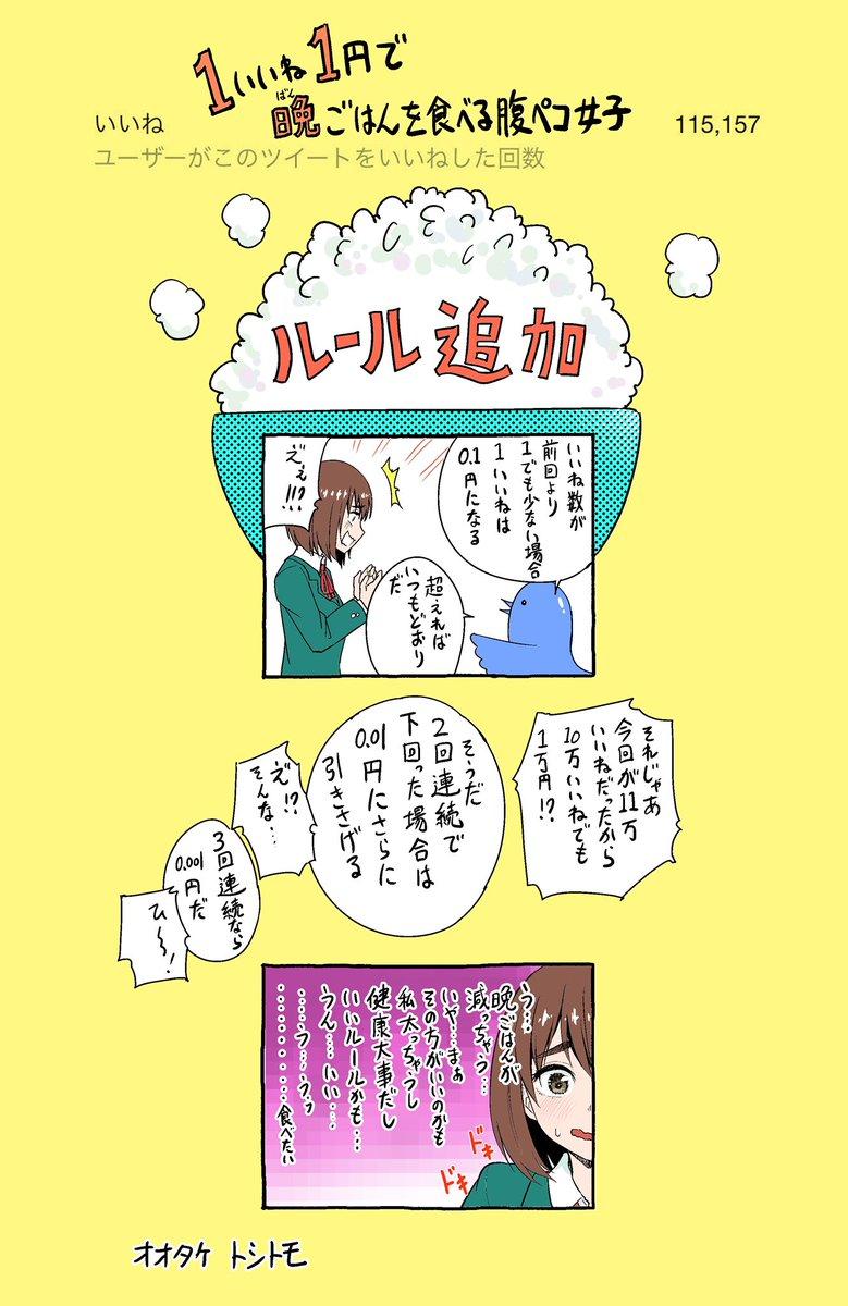 1いいね1円で晩ごはんを食べる腹ペコ女子 3-2