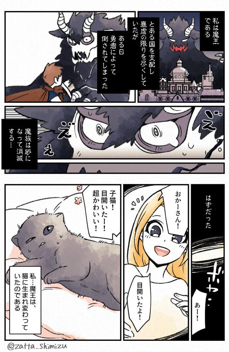魔王が猫に転生して愛情を知る話01