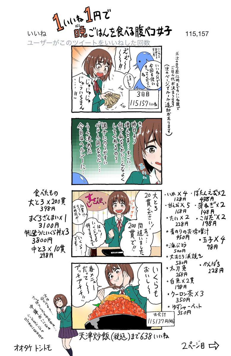 1いいね1円で晩ごはんを食べる腹ペコ女子 3-1