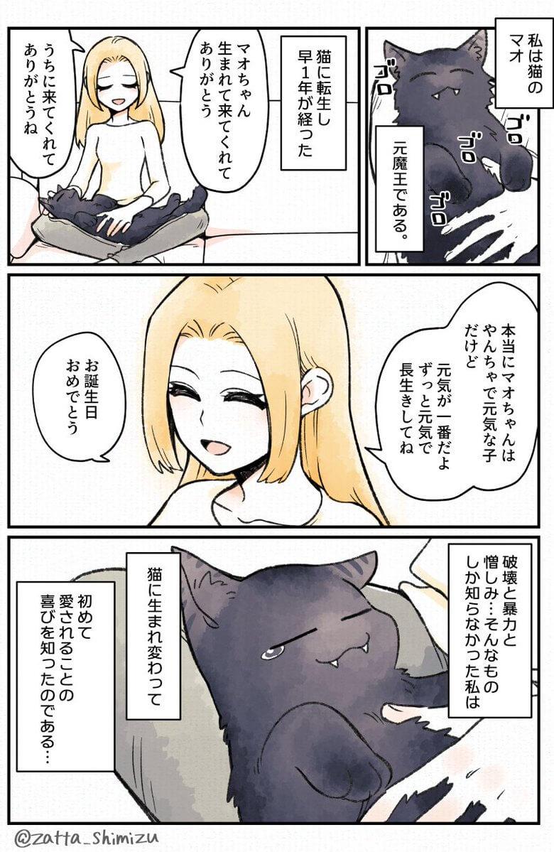 魔王が猫に転生して愛情を知る話04