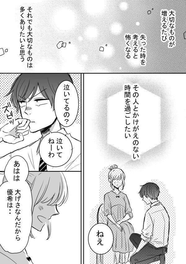 ツン甘な彼氏 新しい記念日 7