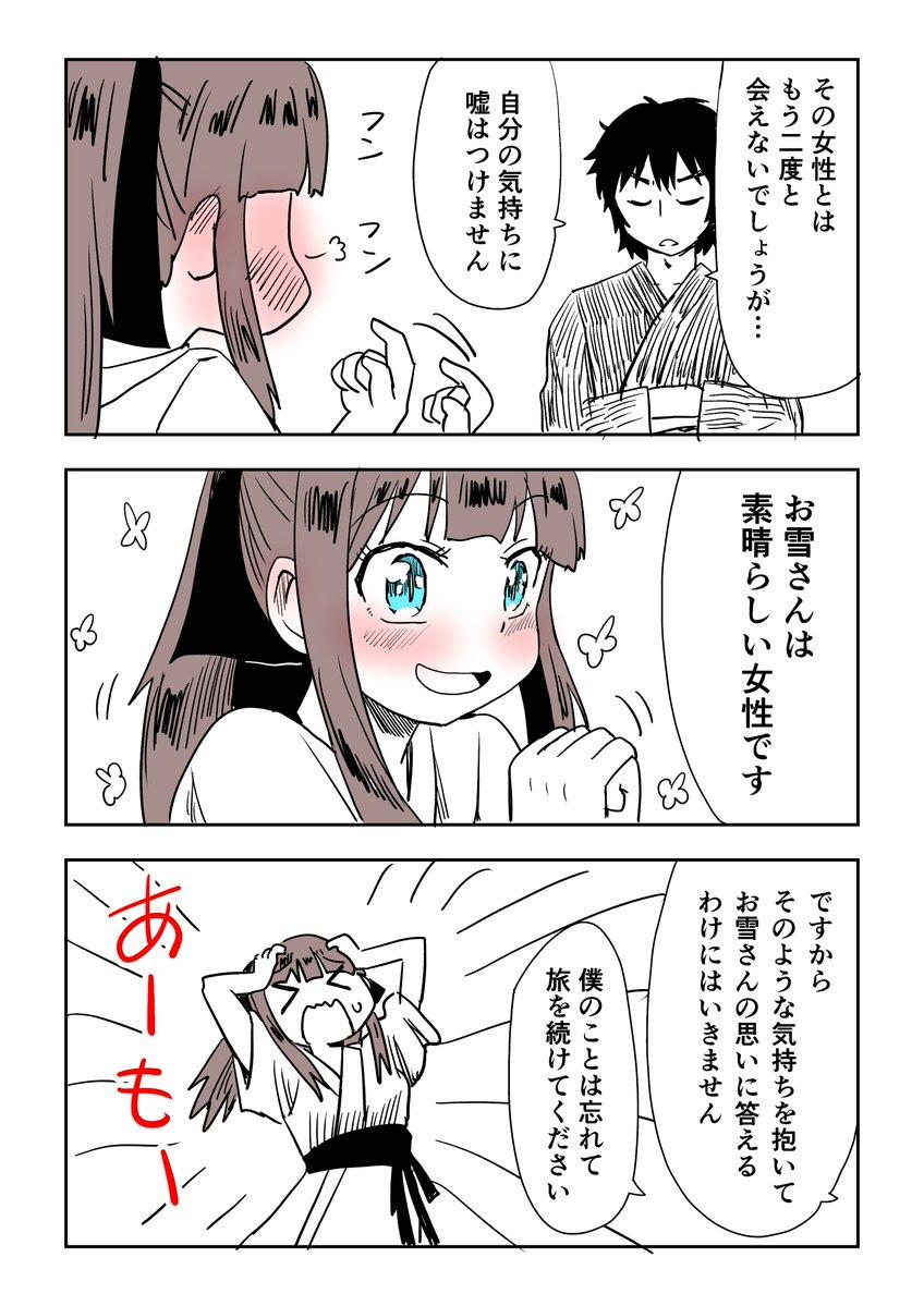 掟に苦しむ雪女 4