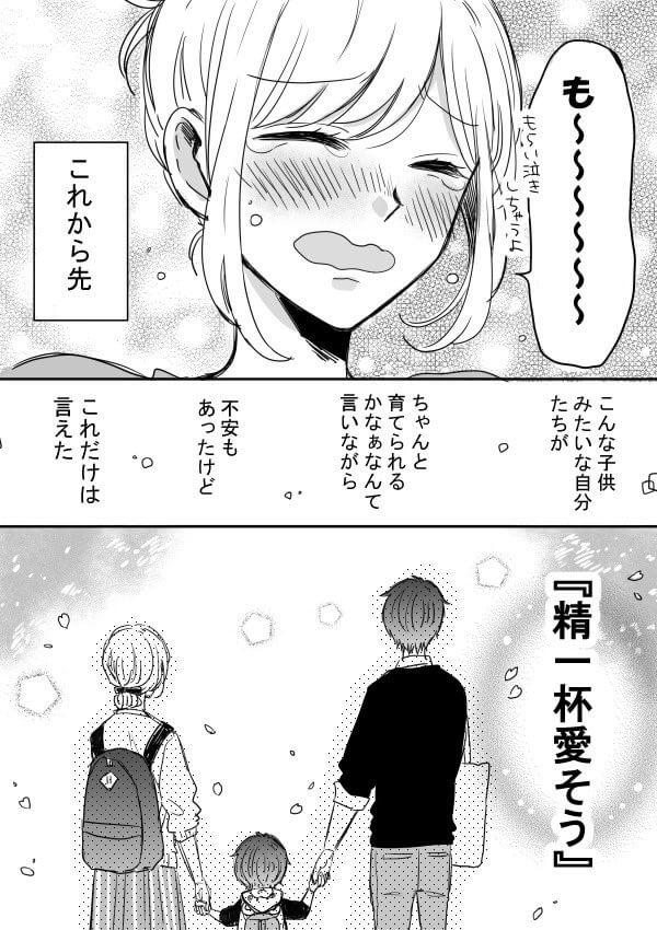 ツン甘な彼氏 新しい記念日 8