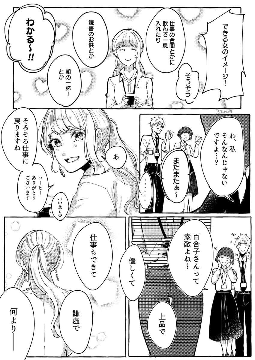甘党と非甘党の馴れ初め話1-2