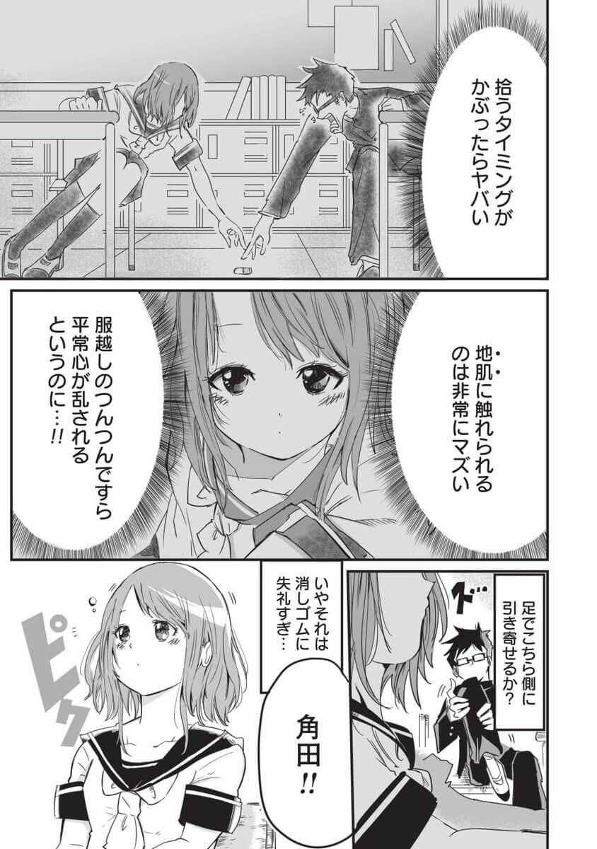 隣の席の女の子がつんつんしてくる漫画3-3