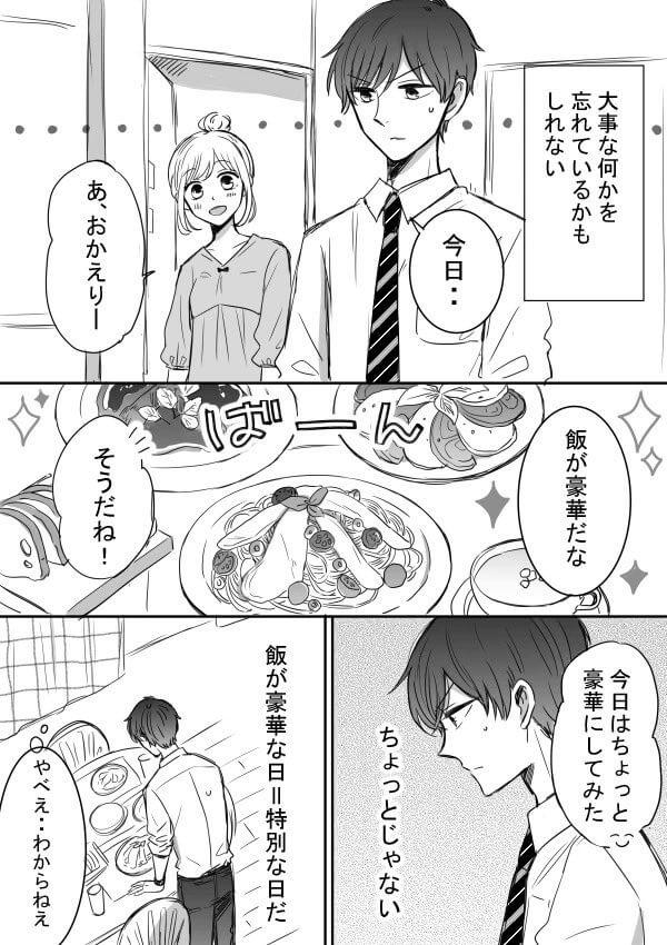 ツン甘な彼氏 新しい記念日 1