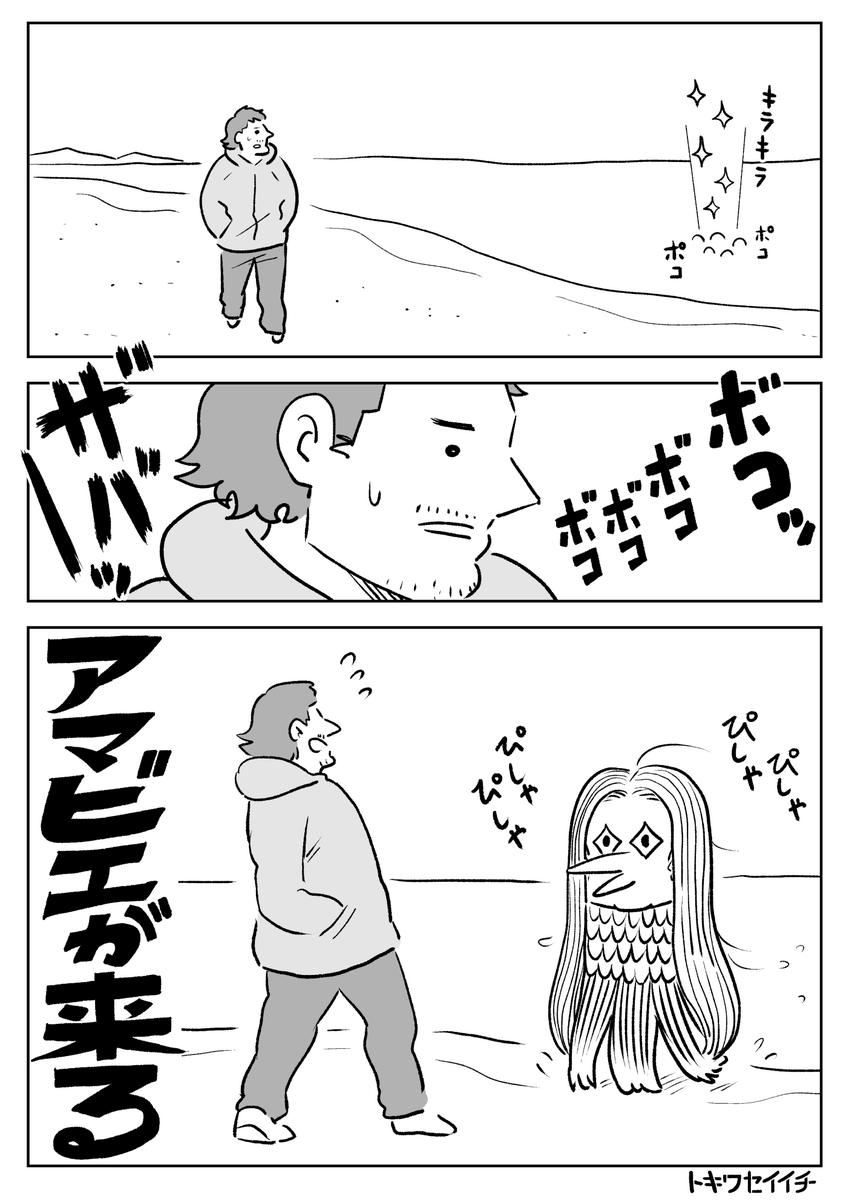 アマビエが来る1-1