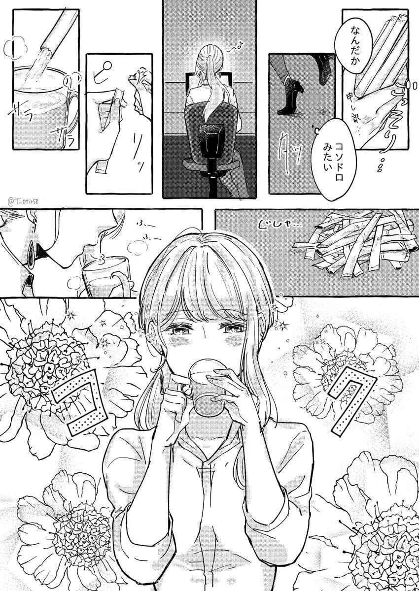 甘党と非甘党の馴れ初め話2-4