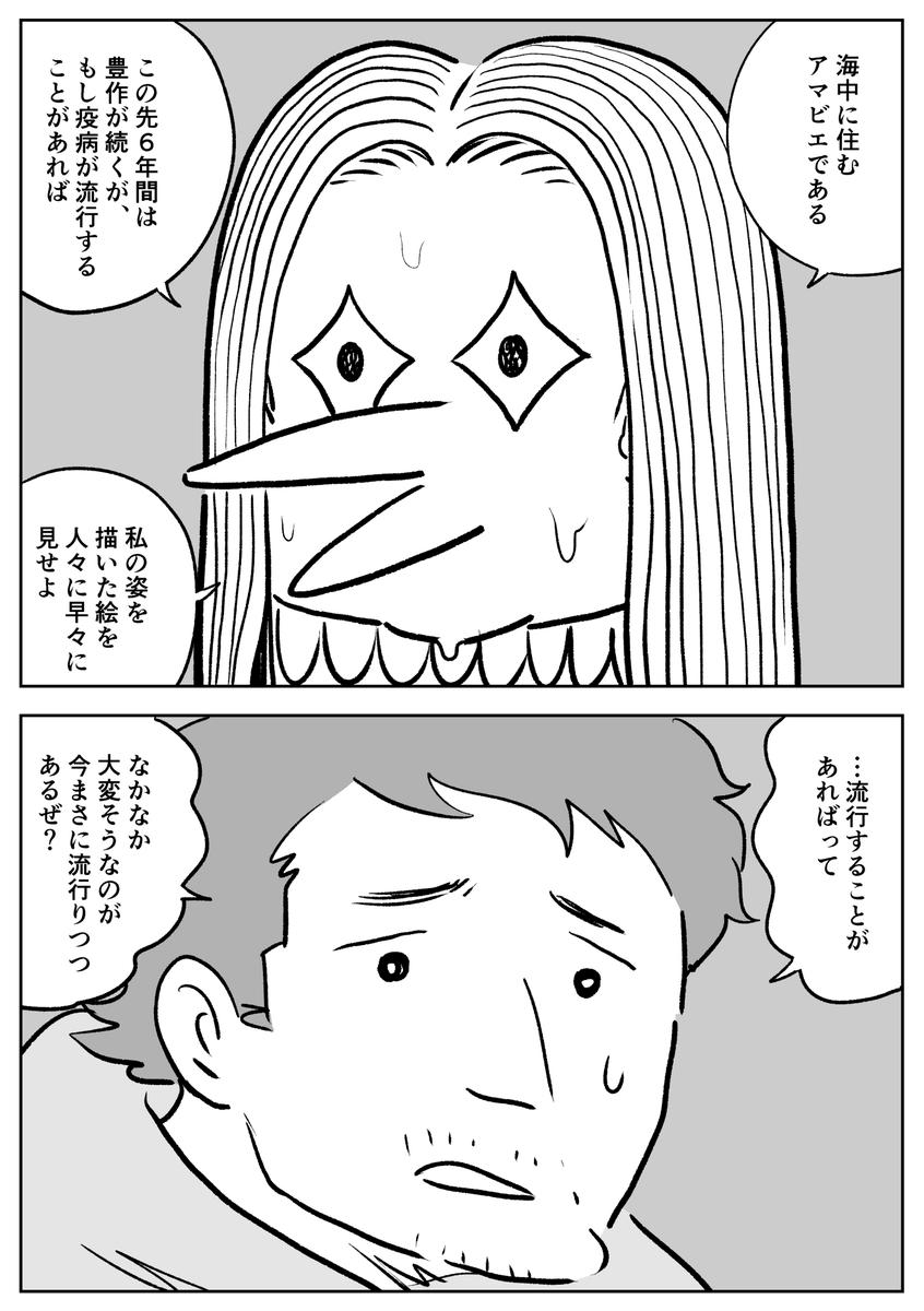 アマビエが来る1-2