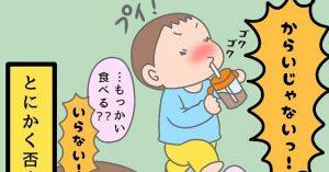 「否定したがりな3歳息子」がキムチを食べた結果w