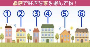 【心理テスト】直感で家を選ぶと、あなたの潜在意識が明らかになります