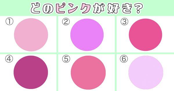 【心理テスト】好きなピンクを選ぶとあなたの「色気レベル」がわかります