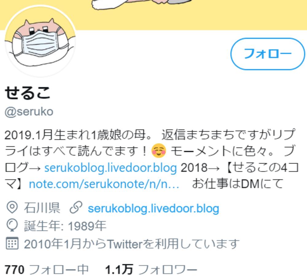 SnapCrab_NoName_2020-4-2_13-36-59_No-00