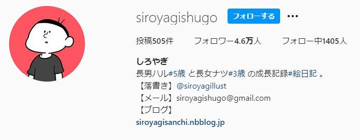 siroyagi