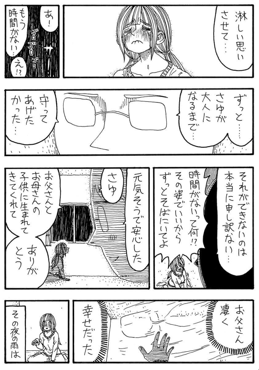 山陽台の奇蹟03
