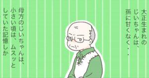 怖かったおじいちゃんが、誰よりも「孫想い」だったと気づいた話。