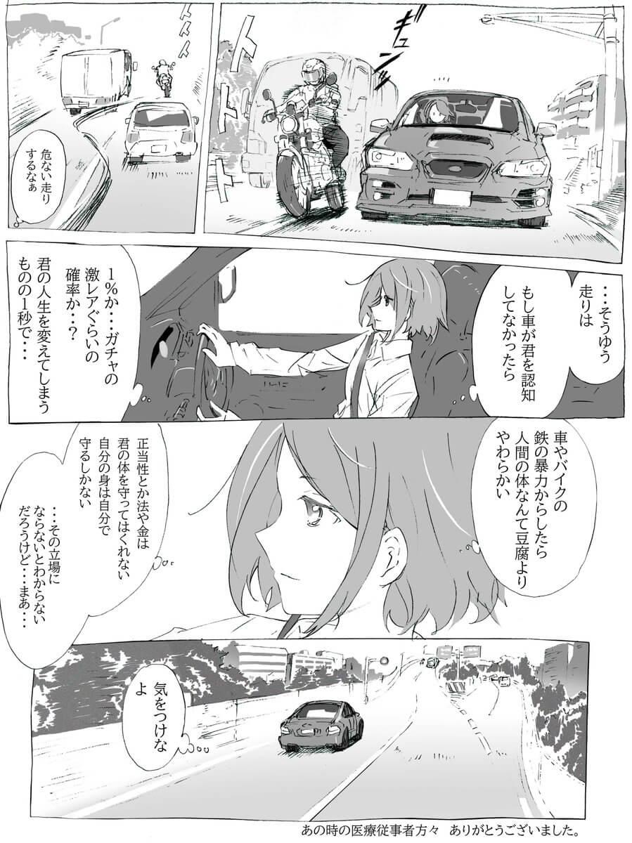交通事故08