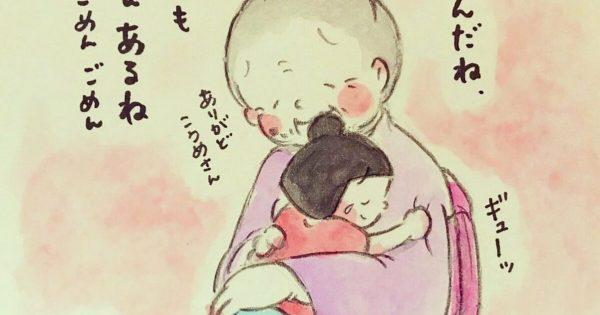 「おばあちゃんと孫の生活」には癒し効果があると判明