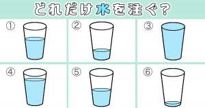 【心理テスト】水を注ぐ量で、あなたの「優柔不断レベル」がわかります