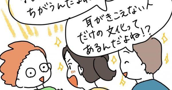 「耳が聞こえない人」の文化にナルホドの嵐✨