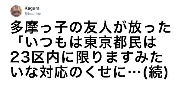 世界一カオスな街「東京」 9選