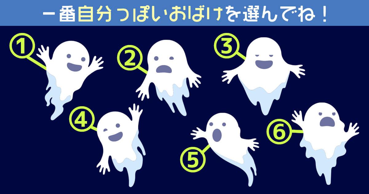 おばけ 自分 漢字 心理テスト