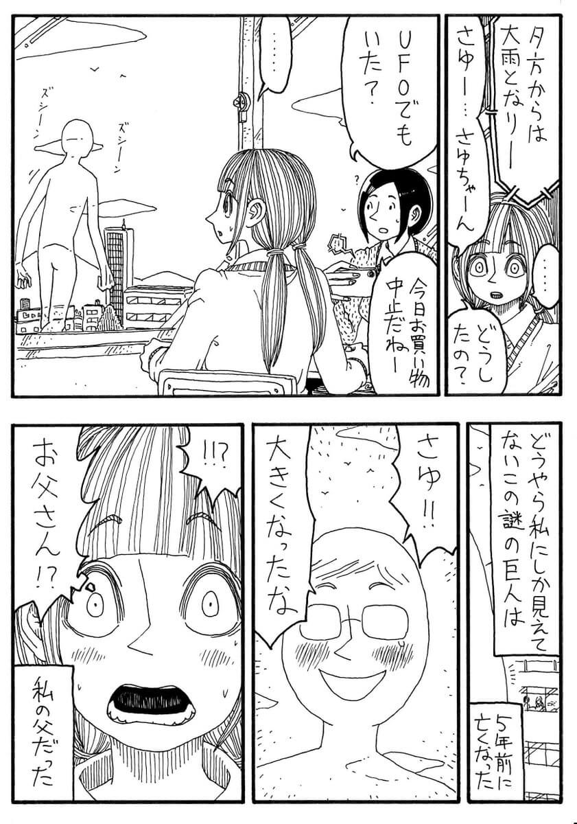 山陽台の奇蹟01