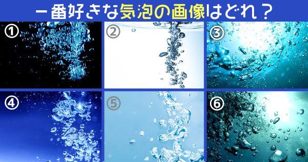 気泡 海 生き物 動物 心理テスト
