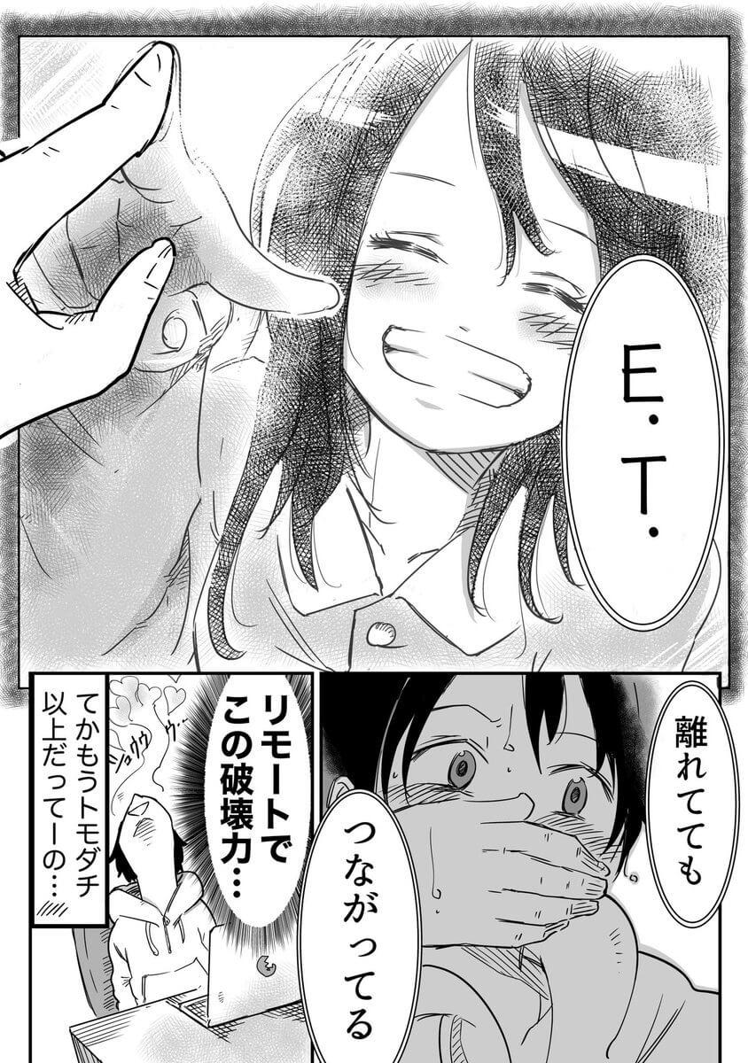 リモート・カノジョ03