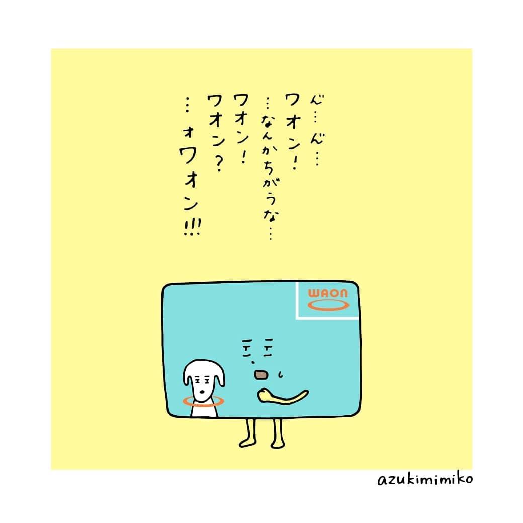 azukimimiko2_90835852_517743175813185_6032043482527071299_n