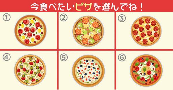 ピザ 相棒 性格 心理テスト